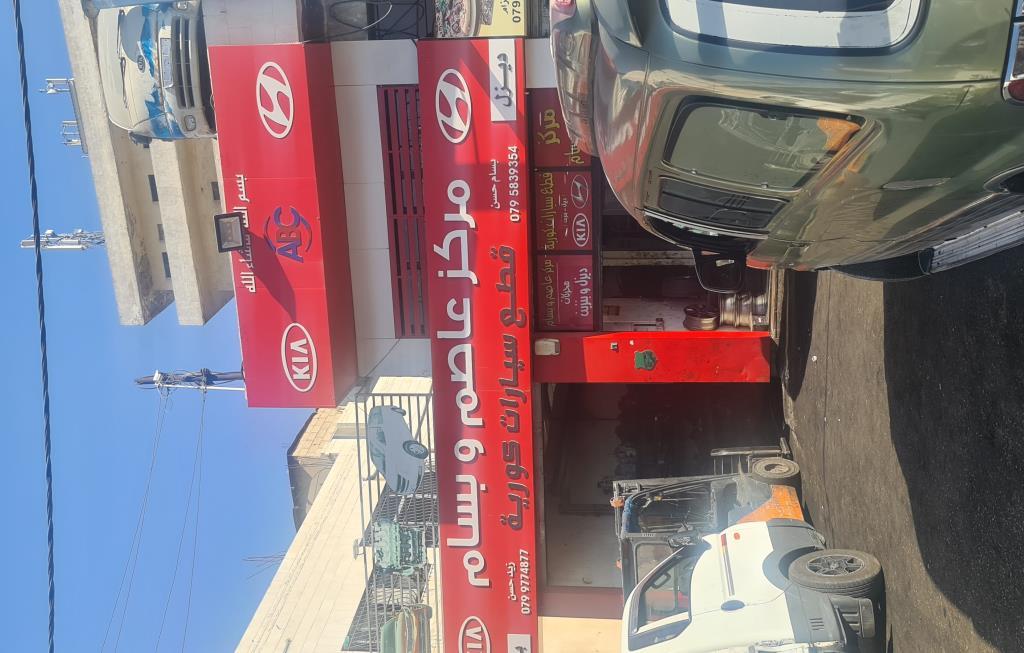 Assem & Bassam For Spare Parts For Buses & Korean Cars