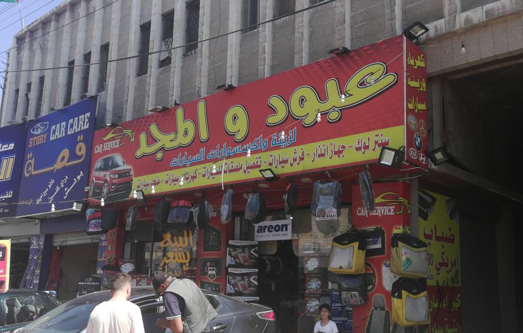 Abod & Al Majd Car Accessories