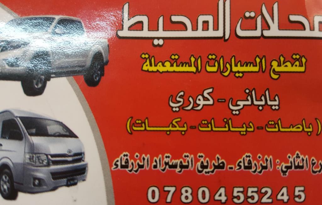 Al Muhait for spare parts