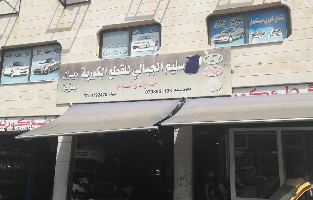 Abu Saleem Al Jabali