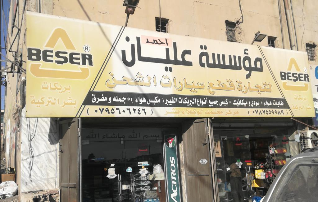 Ahmed Alyan For Truck Parts