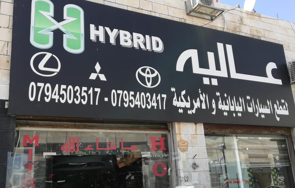 Adnan Alia For Auto Spare Parts