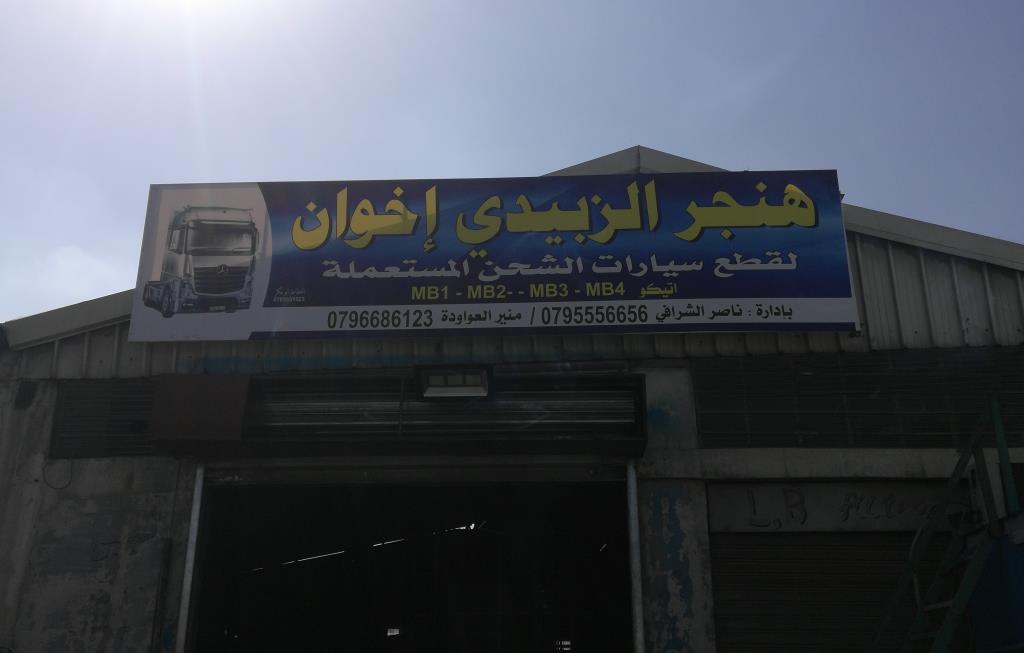 Al-Zubaidi brothers For Truck Spare Parts
