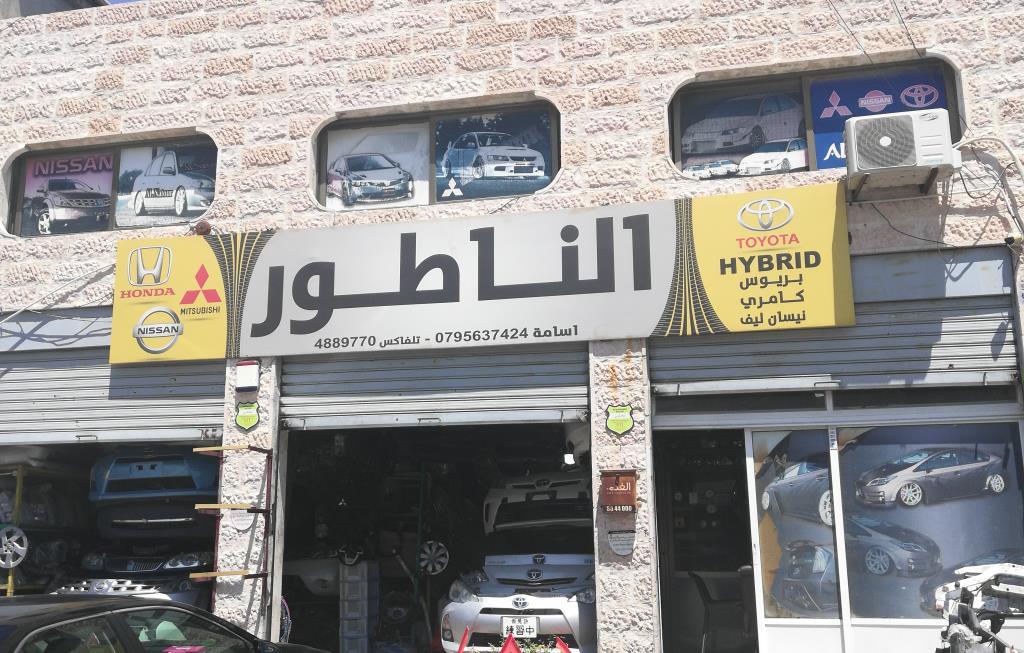Al Natour For Cars Parts