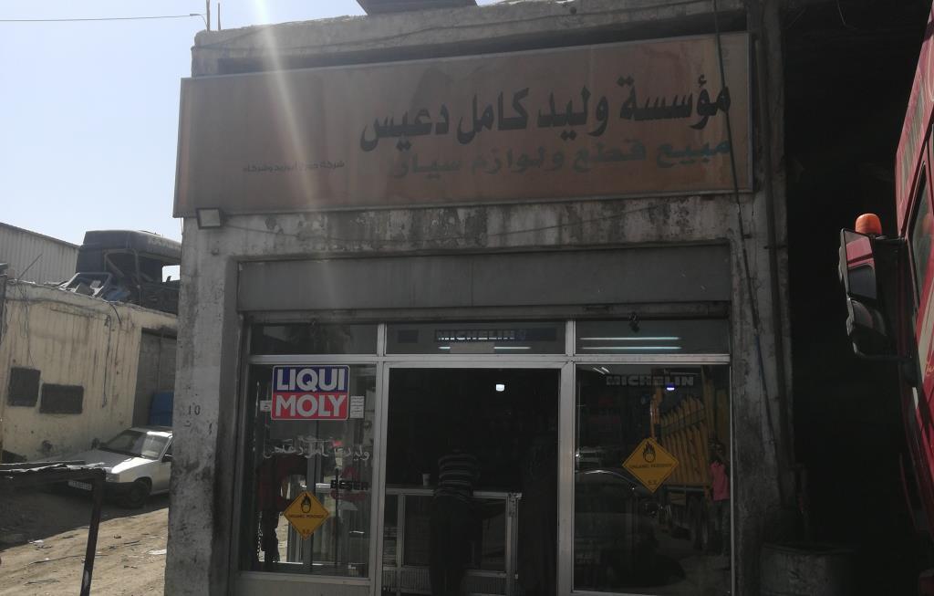 Walid Dais Spare Parts