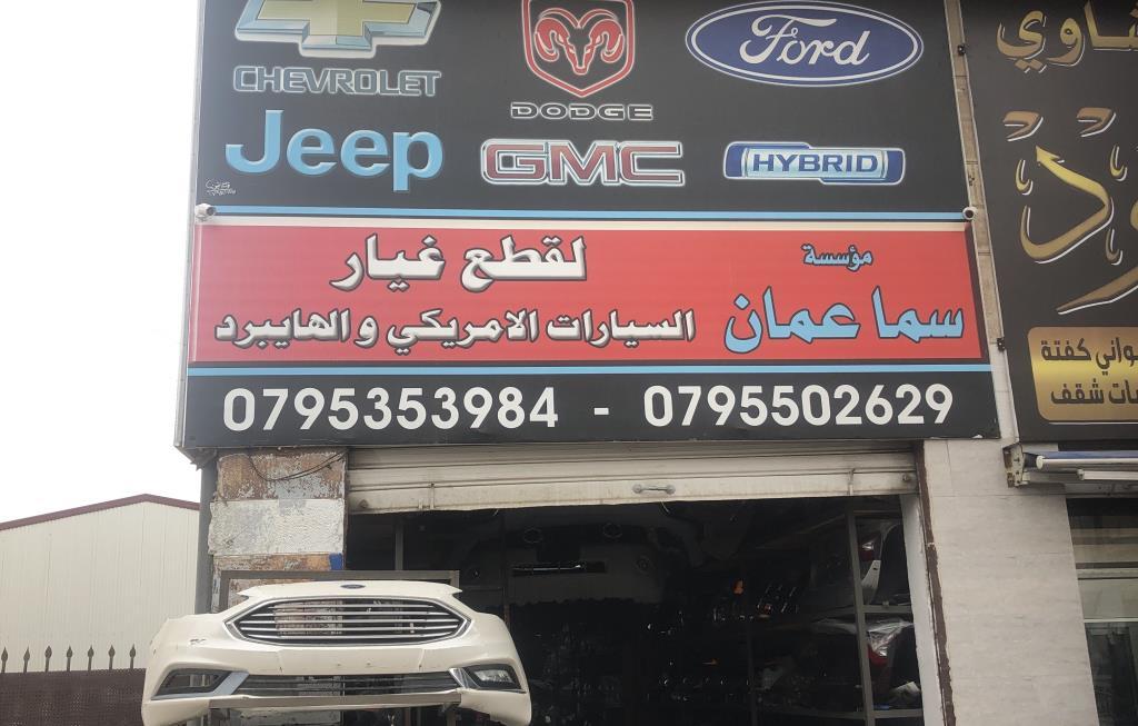 سما عمان لقطع غيار السيارات