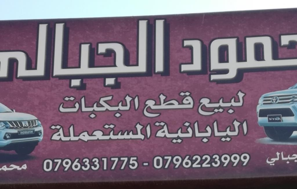 Mahmoud Aljabali For  Spare parts Company