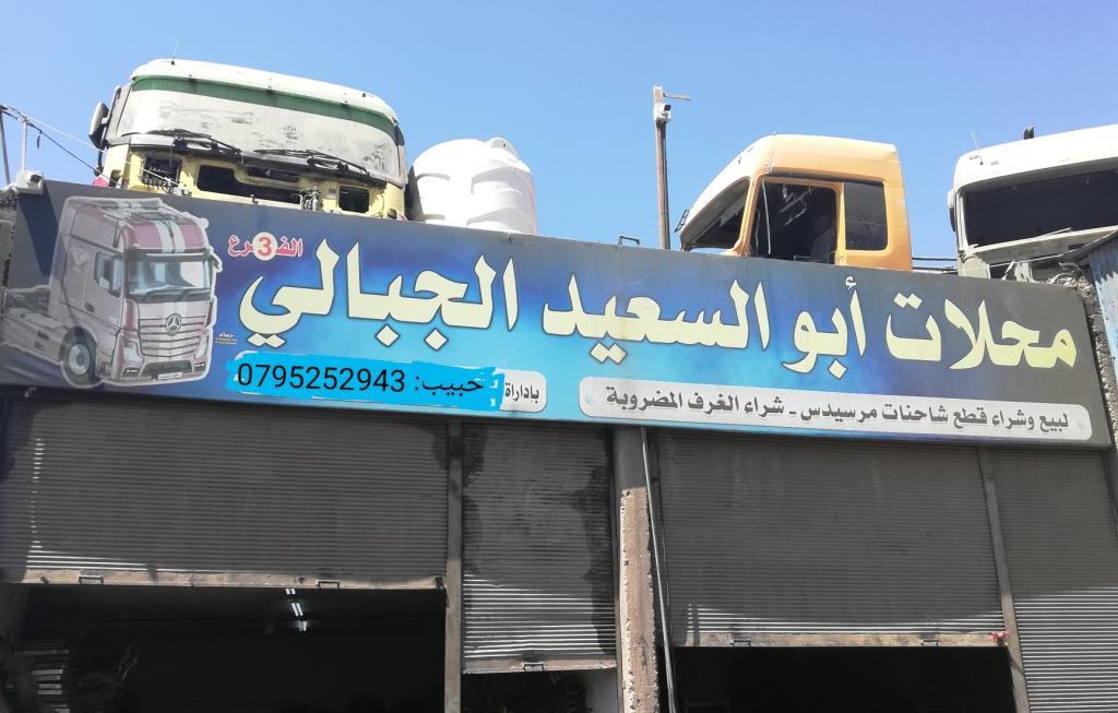 Darwish Al-Jabali For Truck Spare Parts