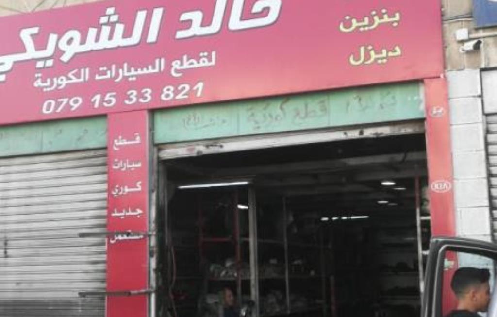 Khaled Alshweiki For Cars Spare Parts