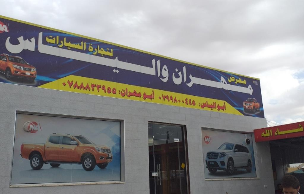 Mahran and Elias Showroom for Cars Trade