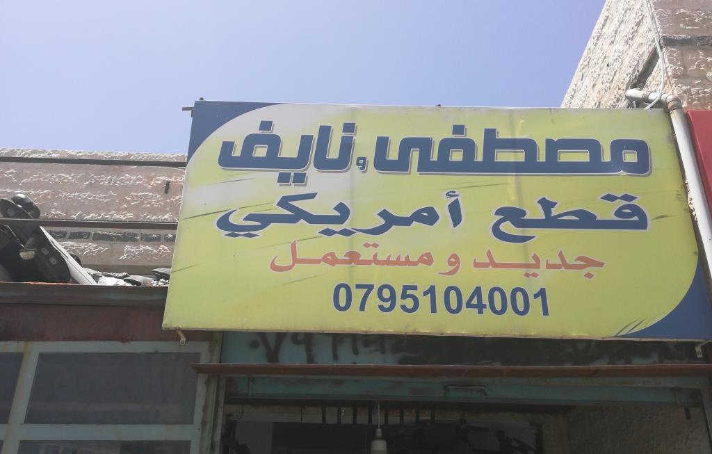 Mustafa & Nayef for American auto parts