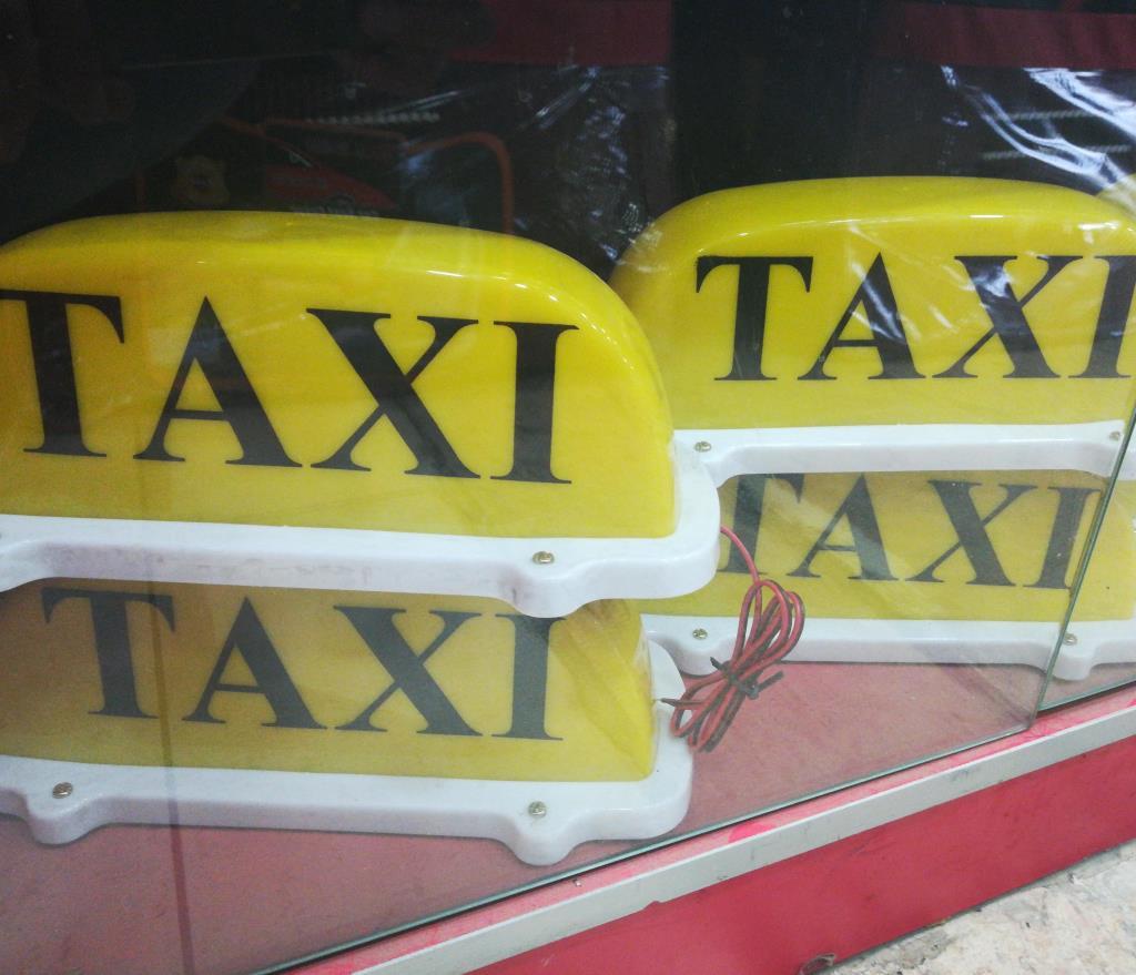 قارمة تاكسي