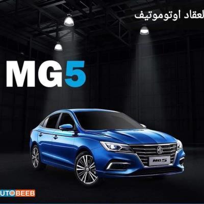 MG 5 2021