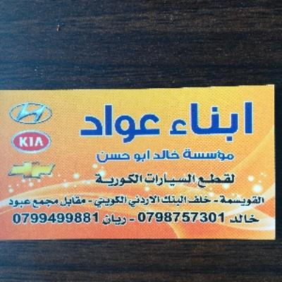 Awwad Sons For Auto Spare Parts
