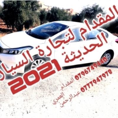 Al-Muqaddam Al-Omari