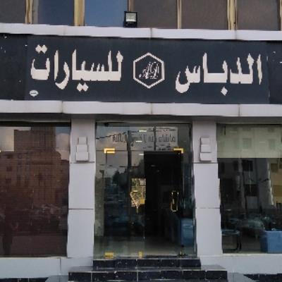 Al Dabbas Car Renta & Sale