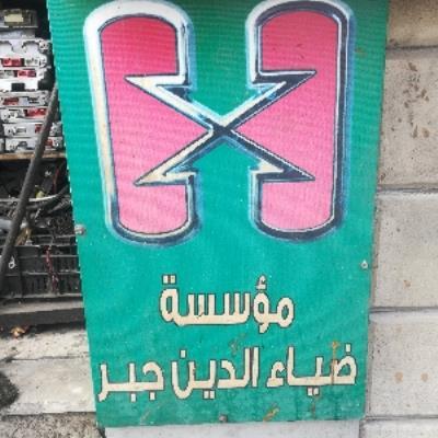 Diaa El Din Gabr Auto Spare Parts