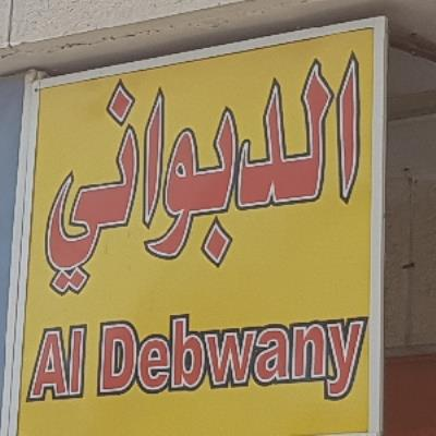 Aldabwani For Cars Trading  Showroom