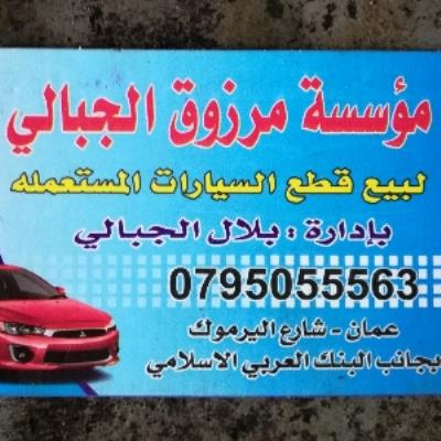 Marzouq Aljabali & Sons For Spare Parts