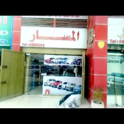 Almasar For Spare Parts Company