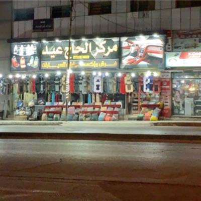 AlHaj Eid For Cars Accessories