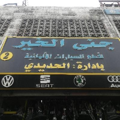 Jana Alkhair for auto parts