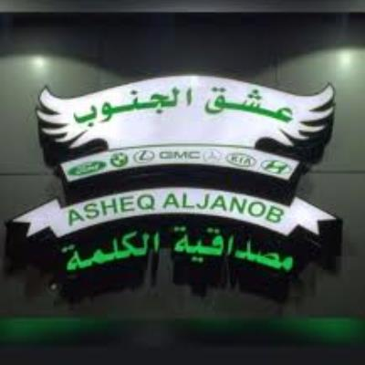 Asheq Aljanob Showroom