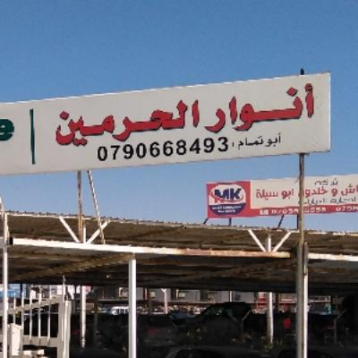Anwar Alharameen For Auto Trading Showroom
