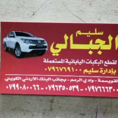 Salim Aljabali For Pickup Parts Trading Co