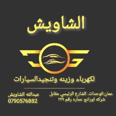 Al Shawish For Cars Electricidad & Accesorios