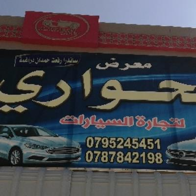 Alhawari For Auto Trading Showroom