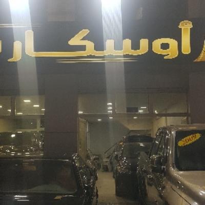Oscar For Auto Trading Showroom