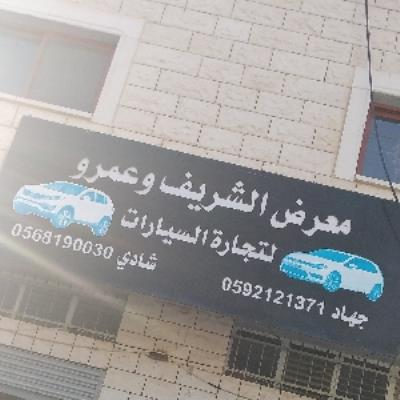 Alsharif & Amr Showroom For Auto Trading