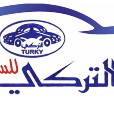 معرض التركي للسيارات