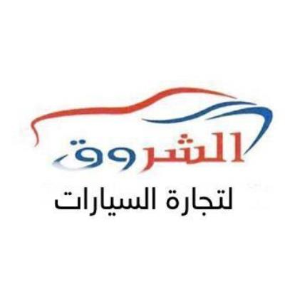Al-Shorouk For Cars