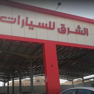 Al Sharq Motors