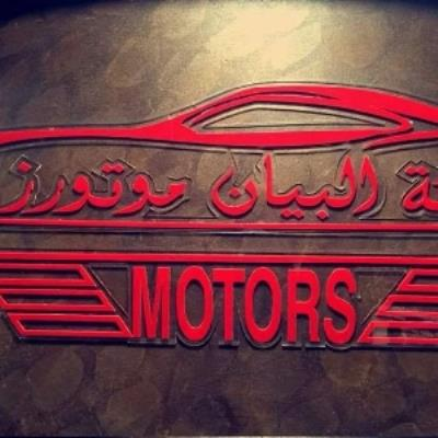Albayan Motors For Cars Trading Co
